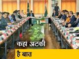 Video : करतारपुर पर भारत ने रखा बातचीत का प्रस्ताव