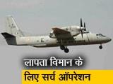 Video : लापता विमान एएन-32 को खोजने के लिए अभियान जारी