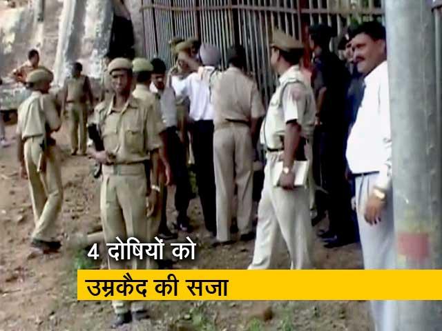 Videos : अयोध्या में हुए आतंकी हमले में चार दोषियों को उम्रकैद की सजा