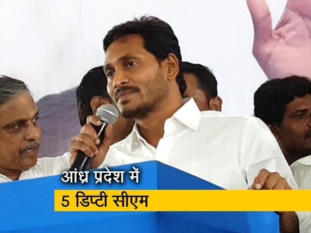 Videos : जगन मोहन रेड्डी का ऐतिहासिक फैसला, आंध्र प्रदेश में होंगे 5 डिप्टी सीएम