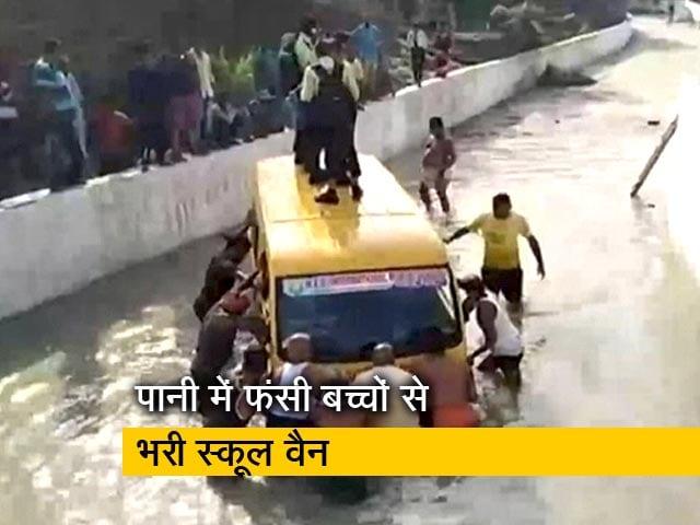 Videos : पानी से भरे अंडर पास में फंसी स्कूल वैन, डूबने से पहले बचा लिए गए बच्चे