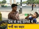 Video : 35 साल की गर्मी का रिकॉर्ड टूटा, देश के कई हिस्सों में बरपा कहर