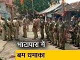 Video : पश्चिम बंगाल के उत्तरी परगना में बम धमाका, एक की मौत, 4 घायल