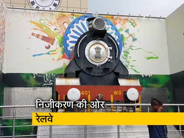 Videos : रेलवे का हो सकता है निजीकरण, 100 दिन का मसौदा तैयार
