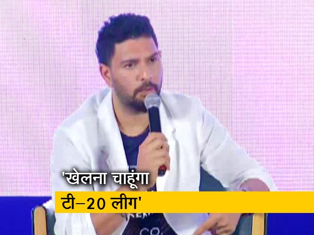 Videos : इंटरनेशल करियर से युवराज ने लिया संन्यास, कहा- बीसीसीआई परमिशन देगा तो खेलूंगा टी-20 लीग