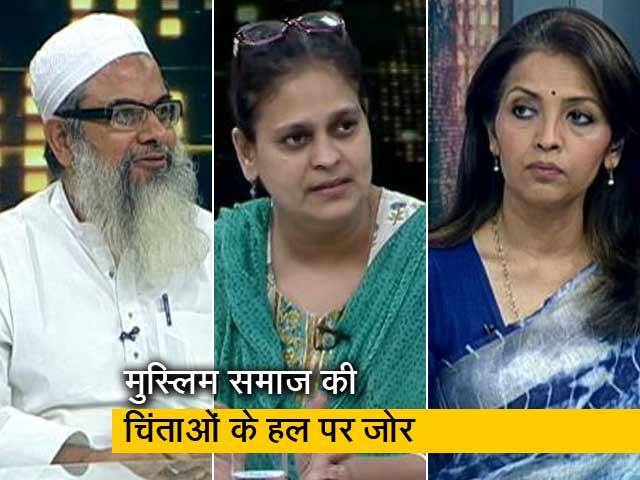 Videos : प्राइम टाइम : मुस्लिम समुदाय की मुख्य चिंताएं क्या हैं?