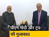 Video : पीएम मोदी ने अमेरिकी राष्ट्रपति डोनाल्ड ट्रम्प से की मुलाकात
