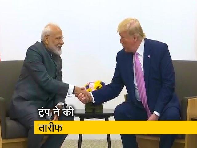Videos : अमेरिकी राष्ट्रपति डोनाल्ड ट्रंप ने की पीएम मोदी की तारीफ