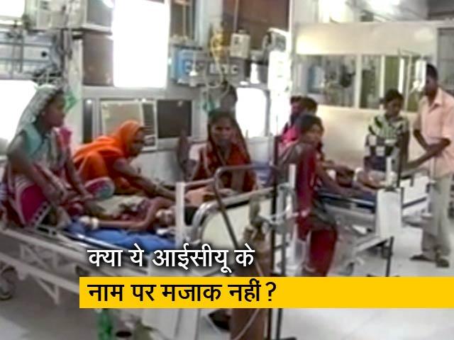 Videos : रवीश कुमार का प्राइम टाइम: SKMCH अस्पताल का ICU तय मानकों पर कितना खरा?