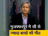 Video : रवीश कुमार का प्राइम टाइम: बिहार की स्वास्थ्य व्यवस्था कब तक बीमार रहेगी?