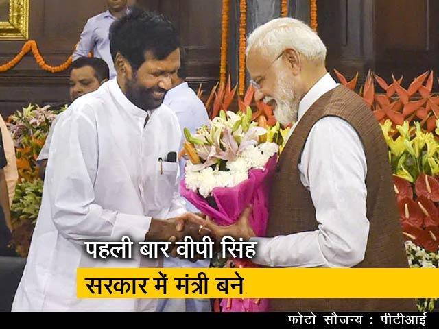Videos : रामविलास पासवान, यानी सदाबहार मंत्री