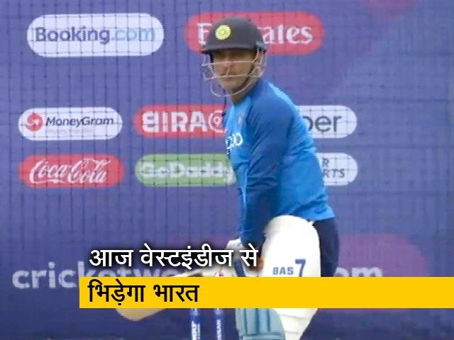 Videos : आज वेस्टइंडीज से भिड़ेगा भारत, आसान होगी सेमीफाइनल की राह