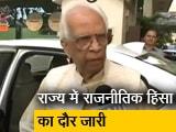 Video : पश्चिम बंगाल में राजनीतिक बवाल के बीच राज्यपाल ने सर्वदलीय बैठक बुलाई