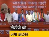 Video : टीडीपी के 4 राज्यसभा सांसद बीजेपी में हुए शामिल