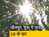 Video : राजस्थान में भीषण गर्मी, कुछ जिलों में पारा 50 डिग्री के पार