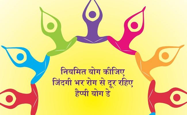 Yoga Day 2019: 21 जून को है योग दिवस, इस मैसेजेस को भेजकर कहें Happy Yoga day