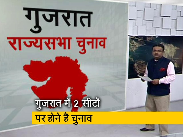 Videos : गुजरात राज्यसभा चुनाव पर इतनी रस्साकशी क्यों?