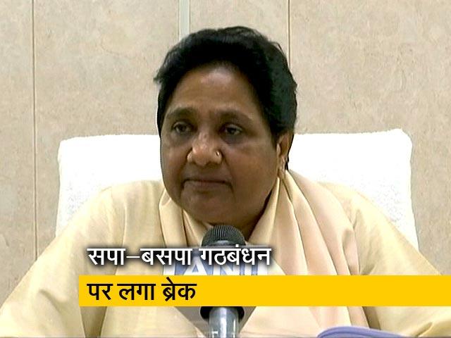 Videos : मायावती ने लगाया सपा-बसपा गठबंधन पर ब्रेक, कहा बने रहेंगे अखिलेश और डिंपल से रिश्ते