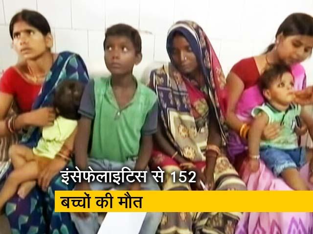 Videos : चमकी बुखार से बच्चों की मौत का आकड़ा 152 पहुंचा