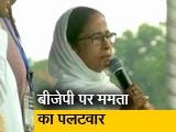 Video : ममता बनर्जी ने बीजेपी को समझाई सब धर्मों की असल परिभाषा