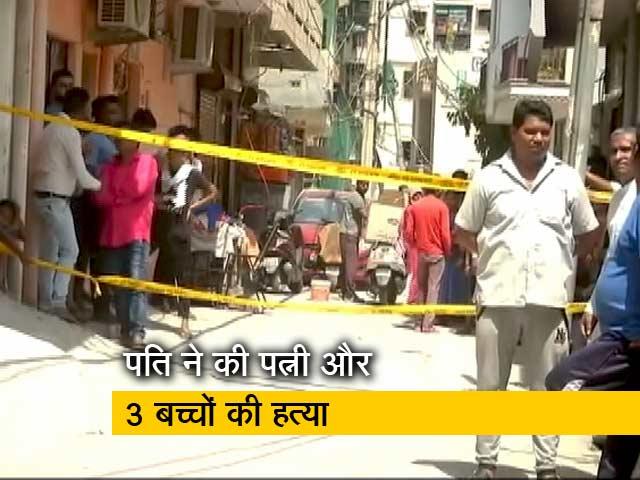 Videos : दिल्ली में शख्स ने पत्नी और अपने 3 बच्चों की बेरहमी से हत्या की