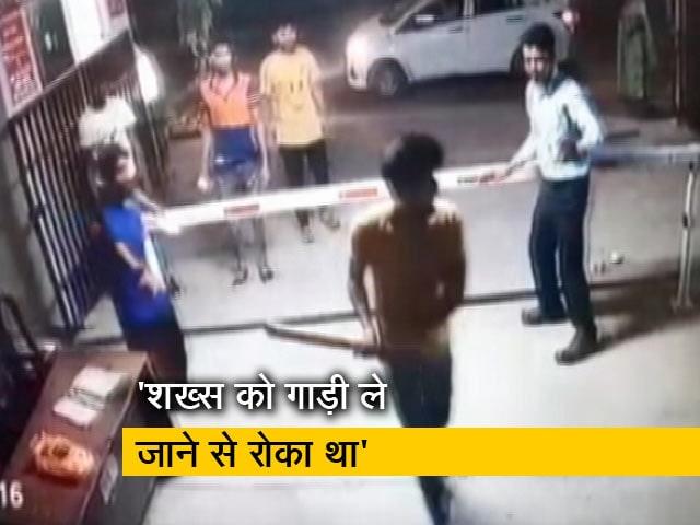 Videos : गाजियाबाद की सोसायटी में गार्ड्स से मारपीट