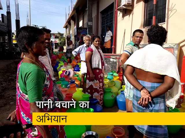 Videos : चेन्नई वासियों ने किया भविष्य का इंतजाम, सीवेज के पानी की रीसाइक्लिंग से बचत