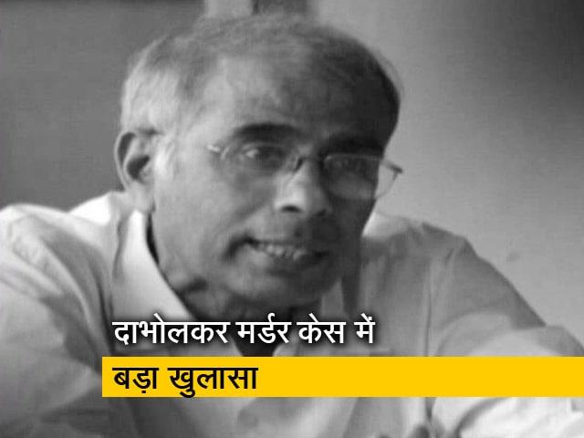 Videos : NDTV Exclusive: दाभोलकर मर्डर केस में सामने आया शूटर का इकबालिया बयान