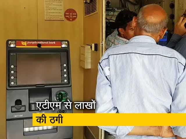 Videos : दिल्ली: एटीएम कार्ड क्लोन करके लाखों रुपए की ठगी