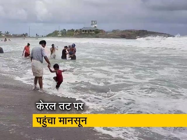 Videos : केरल पहुंचा मानसून, तटीय इलाकों में हो रही है बारिश