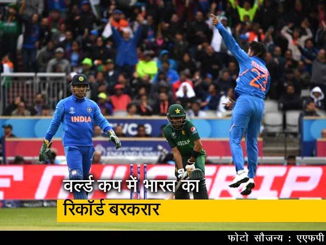 Videos : IND VS PAK: टीम इंडिया ने पाकिस्तान को 89 रन से रौंदा