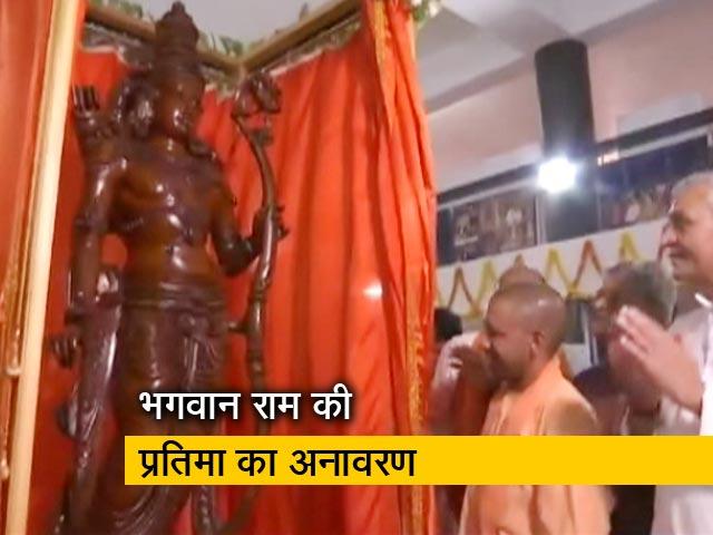 Videos : सीएम योगी ने भगवान राम की 7 फीट ऊंची मूर्ति का अनावरण किया