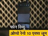 Video : सेल गुरु: ओप्पो रेनो 10 एक्स जूम फोन का रिव्यू