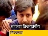 Video : नगर निगम कर्मियों से मारपीट का मामला, कैलाश विजयवर्गीय के बेटे आकाश विजयवर्गीय गिरफ्तार