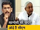 Video: खबरों की खबर : बिहार में इंसेफ़्लाइटिस से दम तोड़ रहे हैं बच्चे, ख़ामोश हैं सीएम नीतीश कुमार