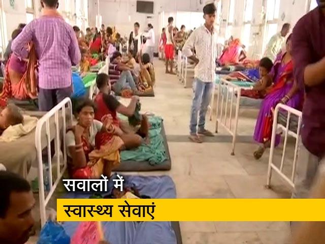 Videos : घट रहे हैं हेल्थ सेंटर, कहां जाएं मरीज