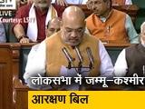 Video : लोकसभा में  पेश होगा जम्मू-कश्मीर आरक्षण संशोधन बिल