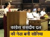 Videos : सोनिया गांधी फिर चुनी गईं कांग्रेस संसदीय दल की नेता, राहुल ने कहा- बीजेपी से लड़ेंगे इंच-इंच की लड़ाई