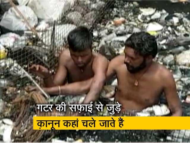 Video : रवीश कुमार का प्राइम टाइम : कब तक गटर में उतरना पड़ेगा गरीब इंसान को?