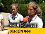 Videos : रग्बी में मिला भारतीय महिला टीम को पहला अंतर्राष्ट्रीय पदक