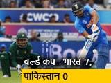 Video : वर्ल्ड कप 2019: भारत की पाकिस्तान पर बड़ी जीत, 7-0 के साथ बादशाहत बरकरार