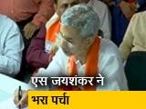 Video : गुजरात से बीजेपी के राज्यसभा उम्मीदवार एस जयशंकर ने दाखिल किया पर्चा
