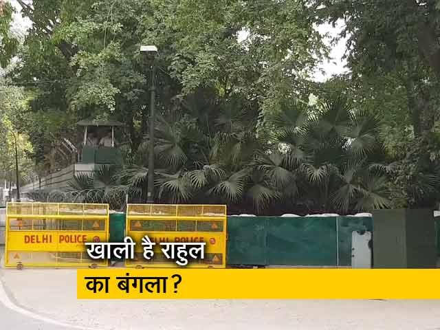 Videos : खाली सरकारी आवासों की लिस्ट में राहुल गांधी का बंगला भी शामिल