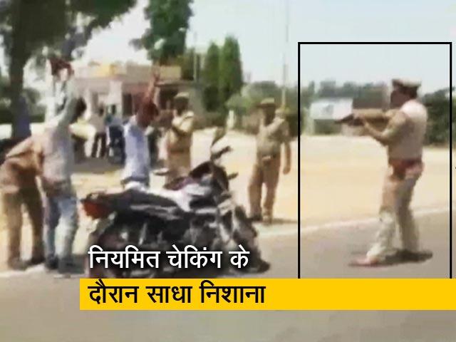 Videos : विवादों में घिरी यूपी पुलिस, नियमित चेकिंग के दौरान लोगों पर तानी बंदूक