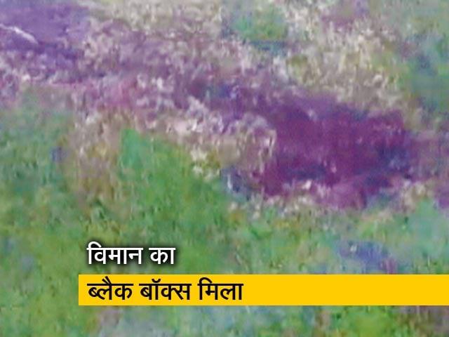 Videos : अरुणाचल में हादसे का शिकार हुए एएन-32 विमान का ब्लैक बॉक्स मिला