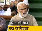 Video : स्पीकर चुने जाने पर ओम बिरला को पीएम मोदी ने दी बधाई