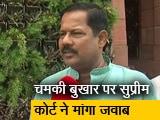 Video : सुप्रीम कोर्ट के नोटिस का जवाब बिहार सरकार देगी : मुजफ्फरपुर के सांसद अजय निषाद
