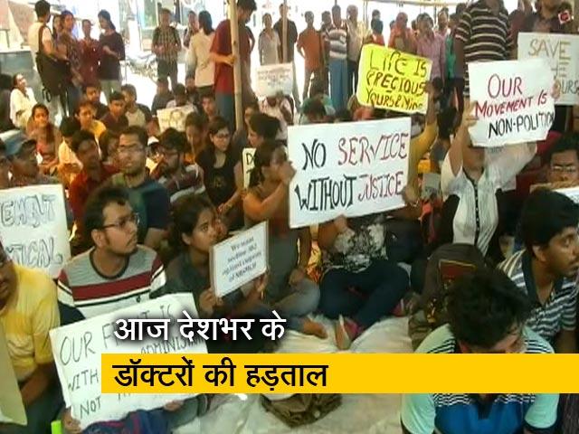 Videos : विरोध में सड़क पर डॉक्टर, ओपीडी सेवाएं पूरी तरह ठप