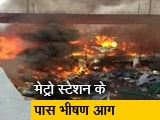 Video : दिल्ली: कालिंदी कुंज मेट्रो स्टेशन के पास लगी भीषण आग