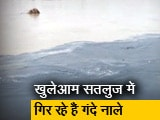 Video : रवीश कुमार का प्राइम टाइम : हमारी कौन सी नदी हमारे प्रकोप से बची हुई है?